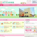 「保護者の評判が高い」保育園ランキング(東京・荒川区、平成30年度)
