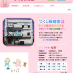 過去のランキングです「保護者の評判が高い」保育園ランキング(東京・八王子市、平成30年度)