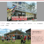 【過去のランキングです】「保護者の評判が高い」保育園ランキング(東京・日野市、平成30年度)