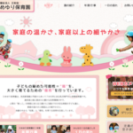 「保護者の評判が高い」保育園ランキング<br>(東京・小平市、平成30年度)