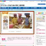 「保護者の評判が高い」保育園ランキング <br>(東京・江東区、平成30年度)
