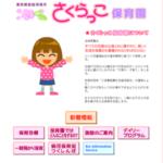 過去のランキングです「保護者の評判が高い」保育園ランキング(東京・国立市、平成30年度)