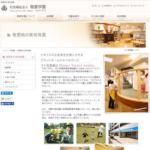 「保護者の評判が高い」保育園ランキング<br>(東京・町田市、平成30年度)