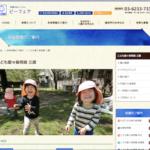 過去のランキングです「保護者の評判が高い」保育園ランキング(東京・三鷹市、平成30年度)