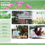 【過去のランキングです】「保護者の評判が高い」保育園ランキング(東京・武蔵野市、平成30年度)