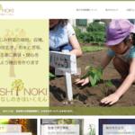 【過去のランキングです】「保護者の評判が高い」保育園ランキング(東京・青梅市、平成30年度)