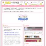 「保護者の評判が高い」保育園ランキング  <br>(東京・品川区、平成30年度)
