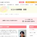 「保護者の評判が高い」保育園ランキング (東京・杉並区、平成30年度)