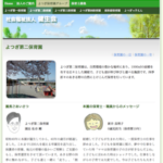 「保護者の評判が高い」保育園ランキング <br>(東京・あきる野市、平成30年度)