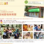 「保護者の評判が高い」保育園ランキング <br>(東京・稲城市、平成30年度)