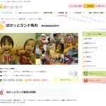 「保護者の評判が高い」保育園ランキング(東京・葛飾区、平成30年度)