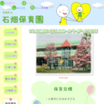 「保護者の評判が高い」保育園ランキング <br>(東京・瑞穂町、平成30年度)
