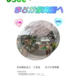 【過去のランキングです】「保護者の評判が高い」保育園ランキング(東京・武蔵村山市、平成30年度)