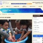 「保護者の評判が高い」保育園ランキング <br>(東京・西東京市、平成30年度)