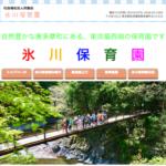 過去のランキングです「保護者の評判が高い」保育園ランキング(東京・奥多摩町、檜原村、大島町、三宅村、平成30年度)