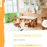 「保護者の評判が高い」保育園ランキング <br>(東京・多摩市、平成30年度)