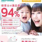 武蔵野市の保育士転職・求人先を評価!働きやすい保育園ランキング公開【平成30年度版】