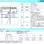 小金井市の保育士転職・求人先を評価!働きやすい保育園ランキング公開【平成31年度版】