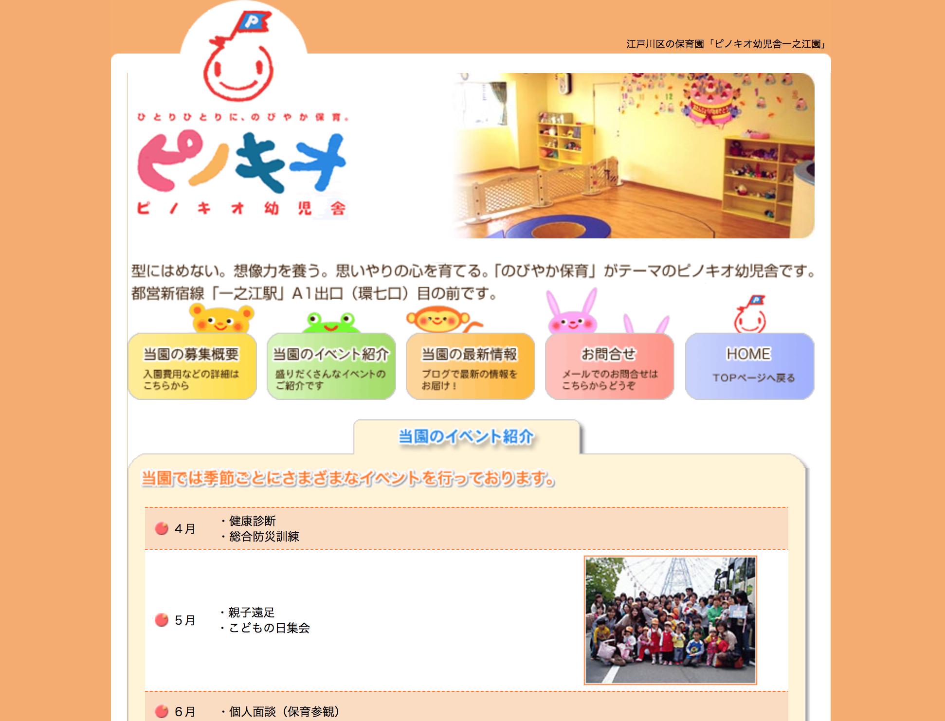 江戸川区の保育園を探すなら「保護者の評判が高い保育園ランキング(平成31年度)」