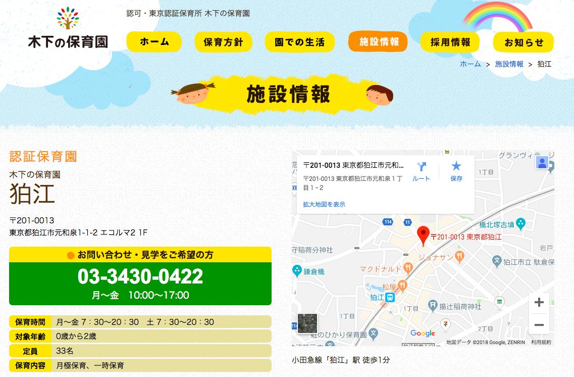 狛江市の保育園を探すなら「保護者の評判が高い保育園ランキング(平成31年度)」
