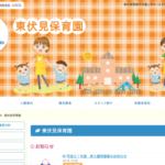 西東京市の保育園を探すなら「保護者の評判が高い保育園ランキング(平成31年度)」