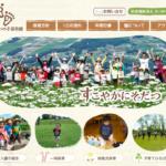 羽村市の保育園を探すなら「保護者の評判が高い保育園ランキング(平成31年度)」