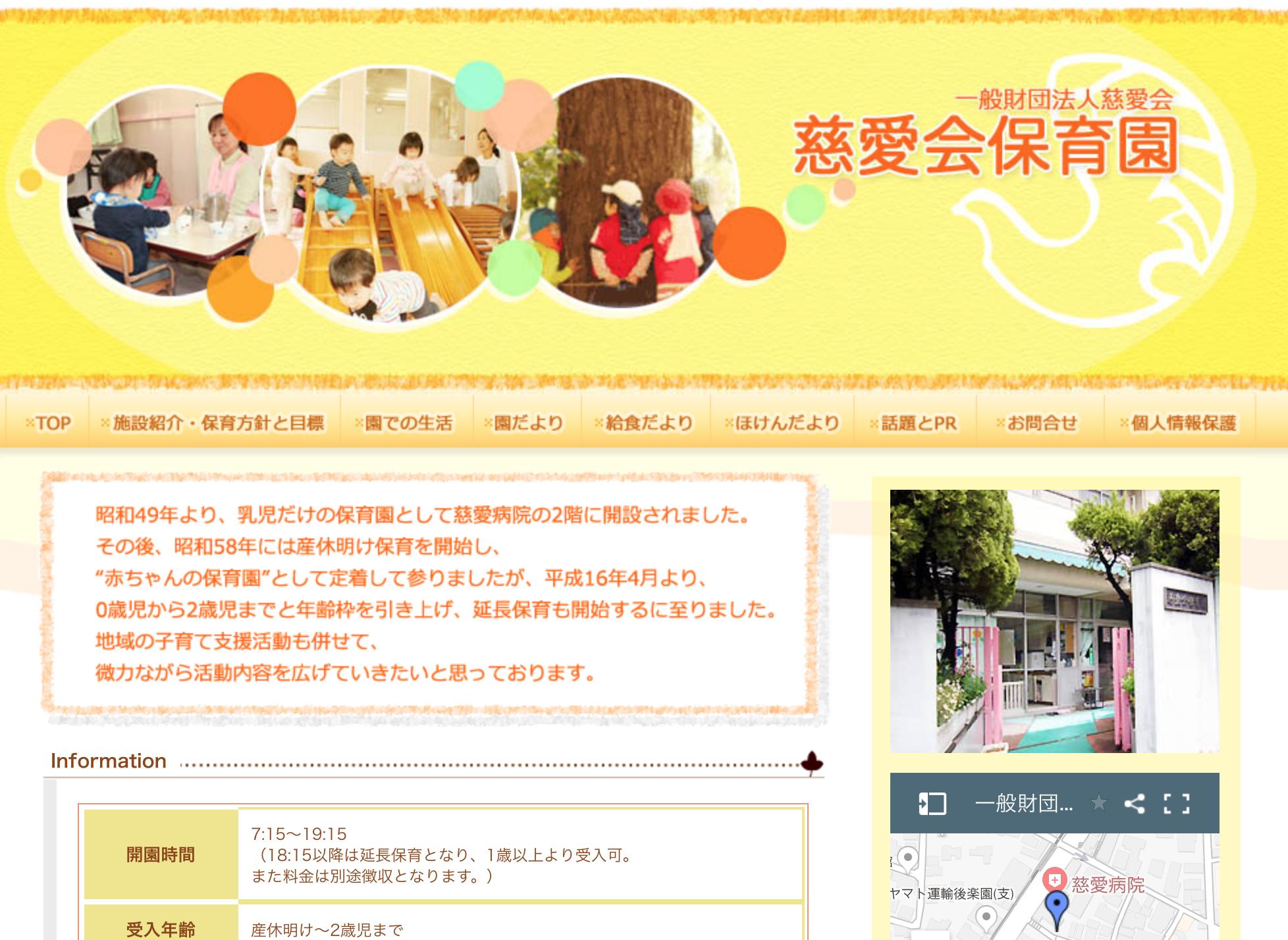 文京区の保育園を探すなら「保護者の評判が高い保育園ランキング(平成31年度)」