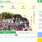 昭島市の保育園を探すなら「保護者の評判が高い保育園ランキング(平成31年度)」