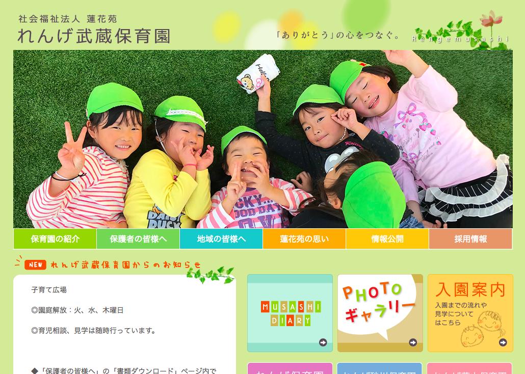 武蔵村山市の保育士転職・求人先を評価!働きやすい保育園ランキング公開【平成31年度版】