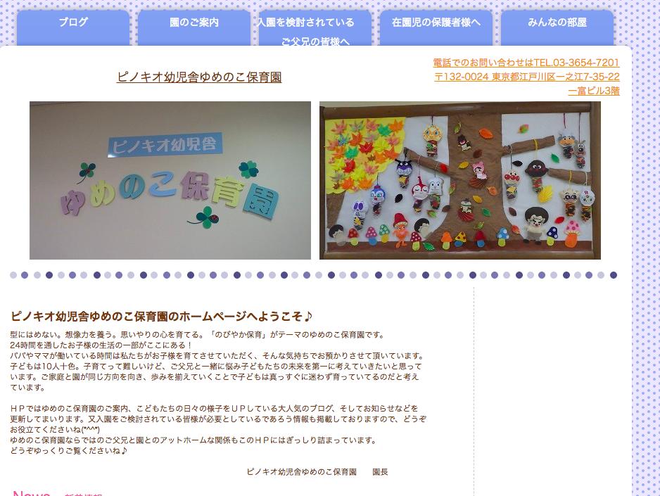 江戸川区の保育士転職・求人先を評価!働きやすい保育園ランキング公開【平成31年度版】