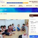 西東京市の保育士転職・求人先を評価!働きやすい保育園ランキング公開【平成31年度版】