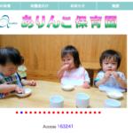 福生市の保育士転職・求人先を評価!働きやすい保育園ランキング公開【平成31年度版】