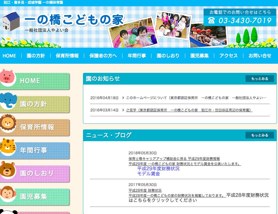 狛江市の保育士転職・求人先を評価!働きやすい保育園ランキング公開【平成31年度版】