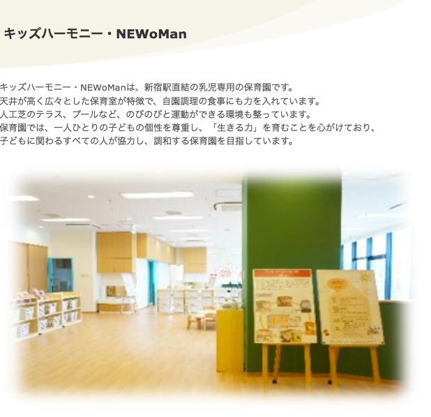 渋谷区の保育士転職・求人先を評価!働きやすい保育園ランキング公開【平成31年度版】