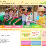 東大和市の保育士転職・求人先を評価!働きやすい保育園ランキング公開【平成31年度版】