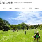 東村山市の保育士転職・求人先を評価!働きやすい保育園ランキング公開【平成31年度版】