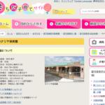町田市の保育士転職・求人先を評価!働きやすい保育園ランキング公開【平成31年度版】