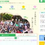 昭島市の保育士転職・求人先を評価!働きやすい保育園ランキング公開【平成31年度版】