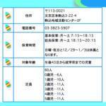 文京区の保育士転職・求人先を評価!働きやすい保育園ランキング公開【平成31年度版】