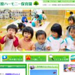 大田区の保育士転職・求人先を評価!働きやすい保育園ランキング公開【平成31年度版】