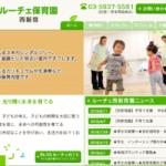 新宿区の保育士転職・求人先を評価!働きやすい保育園ランキング公開【平成31年度版】