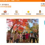 羽村市の保育士転職・求人先を評価!働きやすい保育園ランキング公開【平成31年度版】
