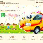江東区の保育士転職・求人先を評価!働きやすい保育園ランキング公開【平成31年度版】