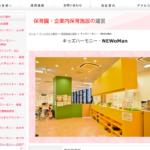 渋谷区の保育園を探すなら「保護者の評判が高い保育園ランキング(令和2年度)」