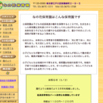 江戸川区の保育園を探すなら「保護者の評判が高い保育園ランキング(令和2年度)」
