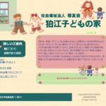 狛江市の保育園を探すなら「保護者の評判が高い保育園ランキング(令和2年度)」