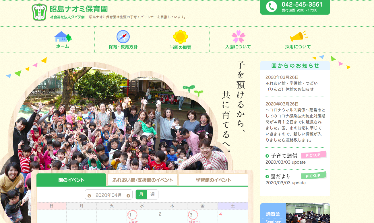 昭島市の保育園を探すなら「保護者の評判が高い保育園ランキング(令和2年度)」