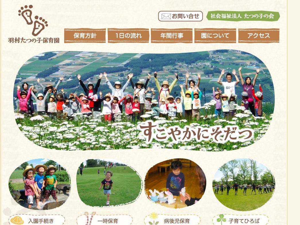 羽村市の保育園を探すなら「保護者の評判が高い保育園ランキング(令和2年度)」