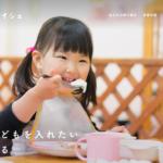 小金井市の保育園を探すなら「保護者の評判が高い保育園ランキング (令和3年度)」