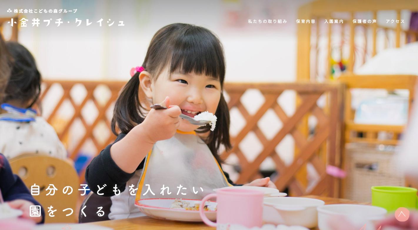 小金井市の保育園を探すなら「保護者の評判が高い保育園ランキング (令和2年度)」